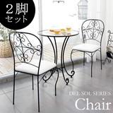 Chair 2 Pcs Set