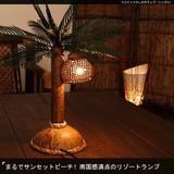 【ココナッツやしの木ランプ(シングル)】アジアン雑貨