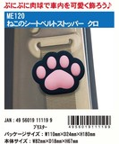 【猫グッズ】ねこのシートベルトストッパー クロ