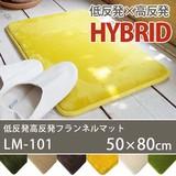 【直送可】6色展開マット<玄関 キッチン 50×80cm><特許商品 低反発高反発 2層ウレタン>