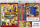 【特価】バックス・バニーとかわいい動物たち DVDBOX 5巻パック/アニメ/キッズ/子ども/ワーナー
