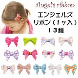 ■2015SS 新作■ 【Angel's ribon エンジェルズリボン】 エンジェルズリボン(1ヶ入)