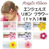 ■2015SS 新作■ 【Angel's ribon エンジェルズリボン】 エンジェルズリボン・フラワー(1ヶ入)