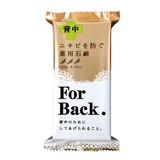 <背中> ニキビを防ぐ薬用石鹸 For Back(フォーバック)