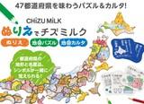 チズミルクでぬりえ〜遊んで覚えるパズル〜