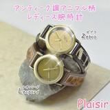【Plaisir プレジール】アニマル柄♪レオパード&ゼブラ レディース ウォッチ 腕時計