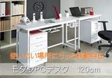 【直送可能/送料無料】モダンPCデスク・カラー2色から選べます【120cm】