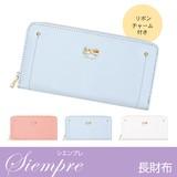 再再入荷★【長財布】カード16枚収納可能◆シエンプレ
