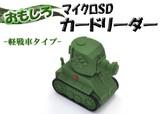 【おもしろカードリーダー】かわいい! 軽戦車タイプ マイクロSDカードリーダー