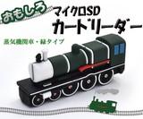 【おもしろカードリーダー】かわいい! 蒸気機関車タイプ マイクロSDカードリーダー