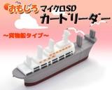 【おもしろカードリーダー】かわいい! 貨物船タイプ マイクロSDカードリーダー