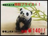 規格外の為大特化!!掛け率20%! パンダのお香立て エスニック・アジア雑貨