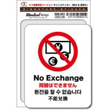 SGS-221/No Exchange 両替はできません(4ヶ国語表記)/家庭、公共施設、店舗、オフィス用