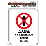 SGS-222/No Admittance 立入禁止(4ヶ国語版)/家庭、公共施設、店舗、オフィス用