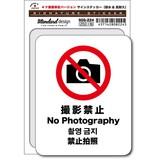 SGS-224/No Photography 撮影禁止(4ヶ国語版)/家庭、公共施設、店舗、オフィス用