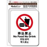 SGS-226/No Food No Drink 持込禁止(4ヶ国語版)/家庭、公共施設、店舗、オフィス用