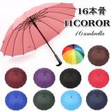 16本骨★晴雨兼用★ジャンプ式傘、長傘、ユニセックス 雨傘 日傘