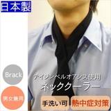 パイル無地ネッククーラー<クロ・男女兼用・手洗い可・日本製>