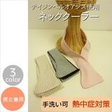 ストライプネッククーラー<3color・男女兼用・手洗い可>