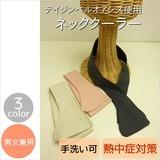 ドットネッククーラー<3color・男女兼用・手洗い可>