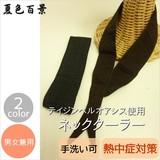 【夏色百景】和柄(かすり)ネッククーラー<2color・男女兼用・手洗い可>