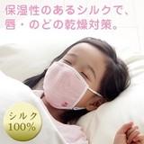【特価】潤いシルクのおやすみマスク 子供用