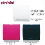 トヨトミ 空気清浄機 AC-V20D
