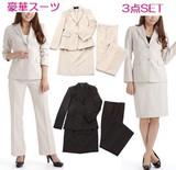 ポリエステル素材 スーツ3点セット【SS/AW】【SALE】【オフィス】