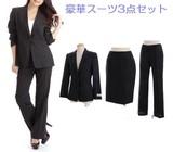 ウール100%スーツ3点セット【SS/AW】【SALE】【オフィス】
