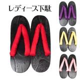【定番】レディース「桐」下駄!M/L 4色【日本のお土産・お祭り・普段履き用】