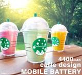 <スマホバッテリー>注目度間違いなし♪これでバッテリー!? 4400mAh カフェ型モバイルバッテリー