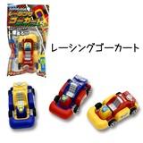 【おもちゃ・景品】『レーシングゴーカート』<3種アソート>