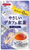 【Tea Boutique】やさしいデカフェ紅茶 アールグレイ(1.2g/tea bag10袋入り)