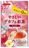 【Tea Boutique】やさしいデカフェ紅茶 アップルティー(1.2g/tea bag10袋入り)