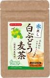 【Tea Boutique】水出し白ぶどうアロマ麦茶(5g/tea bag8袋入り)★原産国:日本★