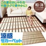 この夏はおしゃれな竹製ラグで爽やかに!★涼感 竹カーペット(折畳み式)★