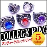 【在庫限り】ステンレス カレッジリング 5色展開 チャンピオンリング