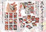 【9種】おもしろオイルライター 花札/ライター/たばこ/煙草/喫煙/ジッポ型/ジョーク