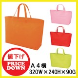 ★特価★【カラフルトート A4横】★全4色★ショッパーバッグにピッタリ♪