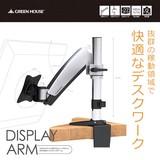 グリーンハウス 液晶ディスプレイアーム 27インチ対応 3軸 GH-AMCA01