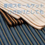(東京西川)サンダーソン 春夏にぴったり小ぶりなクォーターケット クーラー避けのひざ掛けとしても!