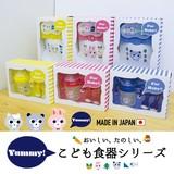 【Yummy!シリーズ】おでかけ離乳食食器・ベビーエプロン ◆日本製