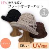 【値下げ!】【it's】ブレードセーラー<2color・UV対策>