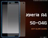 <液晶保護シール>Xperia A4 SO-04G(エクスぺリア エース)用反射防止液晶保護シール