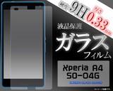 <液晶保護シール>Xperia A4 SO-04G(エクスぺリア エース)用液晶保護ガラスフィルム