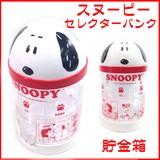 【新発売】スヌーピー セレクターバンク ♪2種 貯金箱