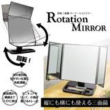 【弊社定番新商品】ローテーションミラー 上下左右回転 三面鏡 Y-4000 鏡 カガミ 卓上