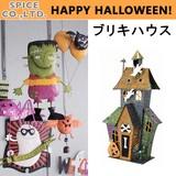 ■SPICE SALE■ ハロウィンブリキハウス