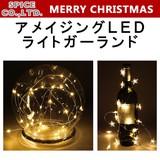 ■2015X'mas■ アメイジング LEDライトガーランド