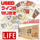 【インテリア】LIFE誌切り抜きA4ポスターアソート アンティーク 雑誌 ポスター
